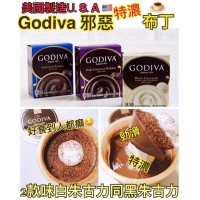 6底: Godiva Handmade 布丁粉 (1套3盒)