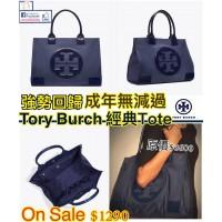 6底: Tory Burch 經典王牌手袋 (藍色)