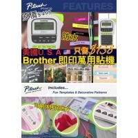 7中: Brother P-touch 標籤機 (PTH110)