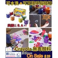 7底: Crayola 手指畫顏料 (1套6色)
