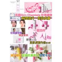 7底: SkinChemists 玫瑰護膚套裝 (1套4件)