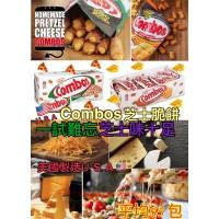 7底: Combos 1套18包芝士脆餅
