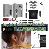 7中: Jay bird 藍牙運動耳機
