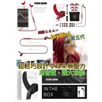 7中: Jaybird Freedom 第五代藍牙耳機