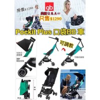 9中: GB Pockit Plus 圓頂BB車