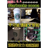 10底: Starbucks Hot Cocoa 熱朱古力粉