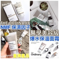 11底: The Ordinary 保濕面霜