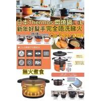 10底: Thermos 2.8L 真空不鏽鋼保溫鍋 (空運)