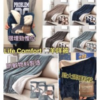 11底: Life Comfort 羊咩被 (顏色隨機)