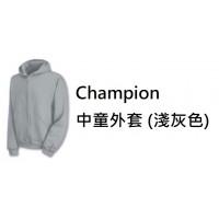5底: Champion 中童外套 (淺灰色)