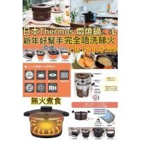 11底: Thermos 2.8L 真空不鏽鋼保溫鍋 啡色 (空運)