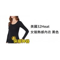 11底: 美國32Heat女裝熱感內衣 黑色