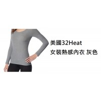 11底: 美國32Heat女裝熱感內衣 灰色