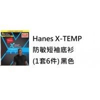 11底: Hanes X-TEMP 防敏短袖底衫 (1套6件) 黑色