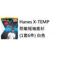 11底: Hanes X-TEMP 防敏短袖底衫 (1套6件) 白色