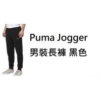 11底: Puma Jogger 男裝長褲 黑色