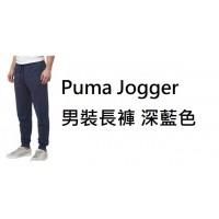 11底: Puma Jogger 男裝長褲 深藍色