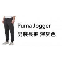11底: Puma Jogger 男裝長褲 深灰色