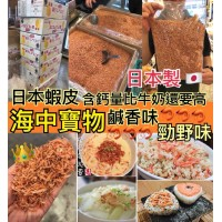 9底: 日本蝦皮乾