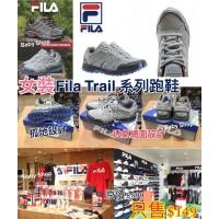 11底: FILA Trail系列女裝運動鞋 (灰色)