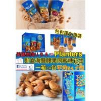 12底: Planters 雜錦味即食腰果+花生 (1箱24包)