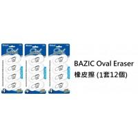 11底: BAZIC Oval Eraser 橡皮擦 (1套12個)