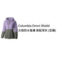 11中: Columbia Omni-Shield 女裝防水風褸 紫配深灰 (空運)