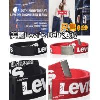 12中: Levis Logo 腰帶