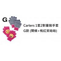 11底: Carters 1套2對童裝手套 G款 (間條+桃紅笑哈哈)