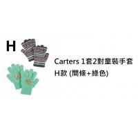 11底: Carters 1套2對童裝手套 H款 (間條+綠色)