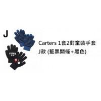 11底: Carters 1套2對童裝手套 J款 (藍黑間條+黑色)
