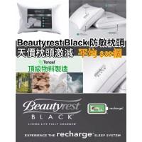 12底: Beautyrest Black 防敏枕頭 (1套2個)