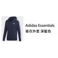 11底: Adidas Essentials 衛衣外套 深藍色