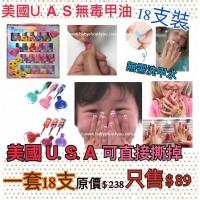 12中: Emoji 表情公仔可撕式指甲油 (1套18支)
