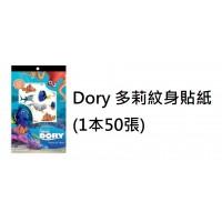 12中: Dory 多莉紋身貼紙 (1本50張)