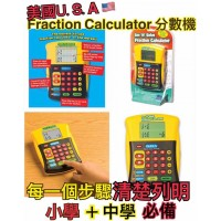 12底: Fraction Calculator 分數計數機
