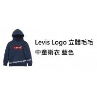 2中: Levis Logo 立體毛毛中童衛衣 藍色