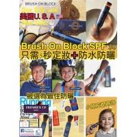 1中: Brush on Block 防曬碎粉 SPF30+