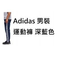 1底: Adidas 男裝運動褲 深藍色