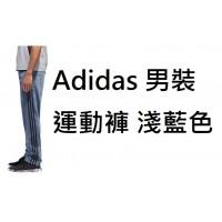 1底: Adidas 男裝運動褲 淺藍色