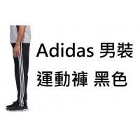 1底: Adidas 男裝運動褲 黑色