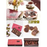1中: Godiva 紅色禮盒裝朱古力餅 (1盒20片)