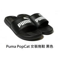 1中: Puma PopCat 女裝拖鞋 黑色