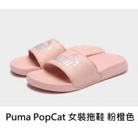1中: Puma PopCat 女裝拖鞋 粉橙色
