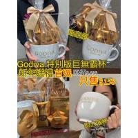 1底: Godiva 朱古力連超大杯套裝