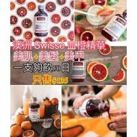 1中: Swisse 500ml 血橙精華飲