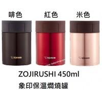 1中: ZOJIRUSHI 450ml 象印保溫燜燒罐