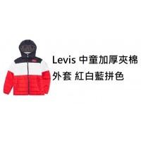 1底: Levis 中童加厚夾棉外套 紅白藍拼色