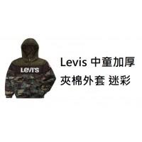 1底: Levis 中童加厚夾棉外套 迷彩