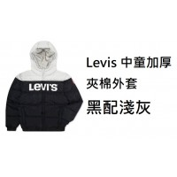 1底: Levis 中童加厚夾棉外套 黑配淺灰